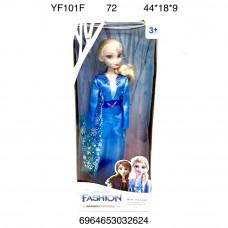 YF101F Кукла Холод, 72 шт. в кор.