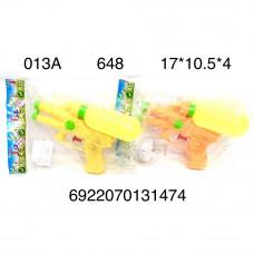 013A Водный пистолет 648 шт в кор.