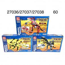 27036/27037/27038 Конструктор Динозавр 113-126 дет. 60 шт в кор.
