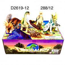 D2619-12 Динозавры 12 шт. в блоке,24 блоке в кор.