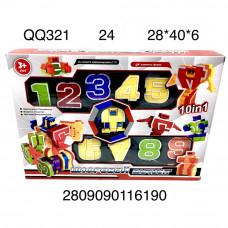 QQ321 Цифры-Трансформеры набор, 24 шт. в кор.