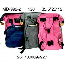 MD-999-2 Рюкзак в ассортименте, 120 шт. в кор.