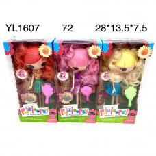 YL1607C Кукла Полалупси, 72 шт. в кор.