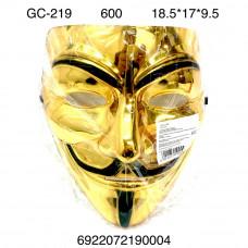 GC-219 Маска золотистая, 600 шт. в кор.