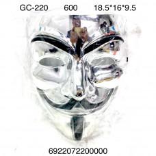 GC-220 Маска серебристая, 600 шт. в кор.