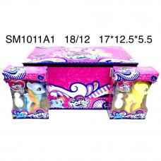 SM1011A1 Пони 12 шт в блоке, 18 блоке в кор.